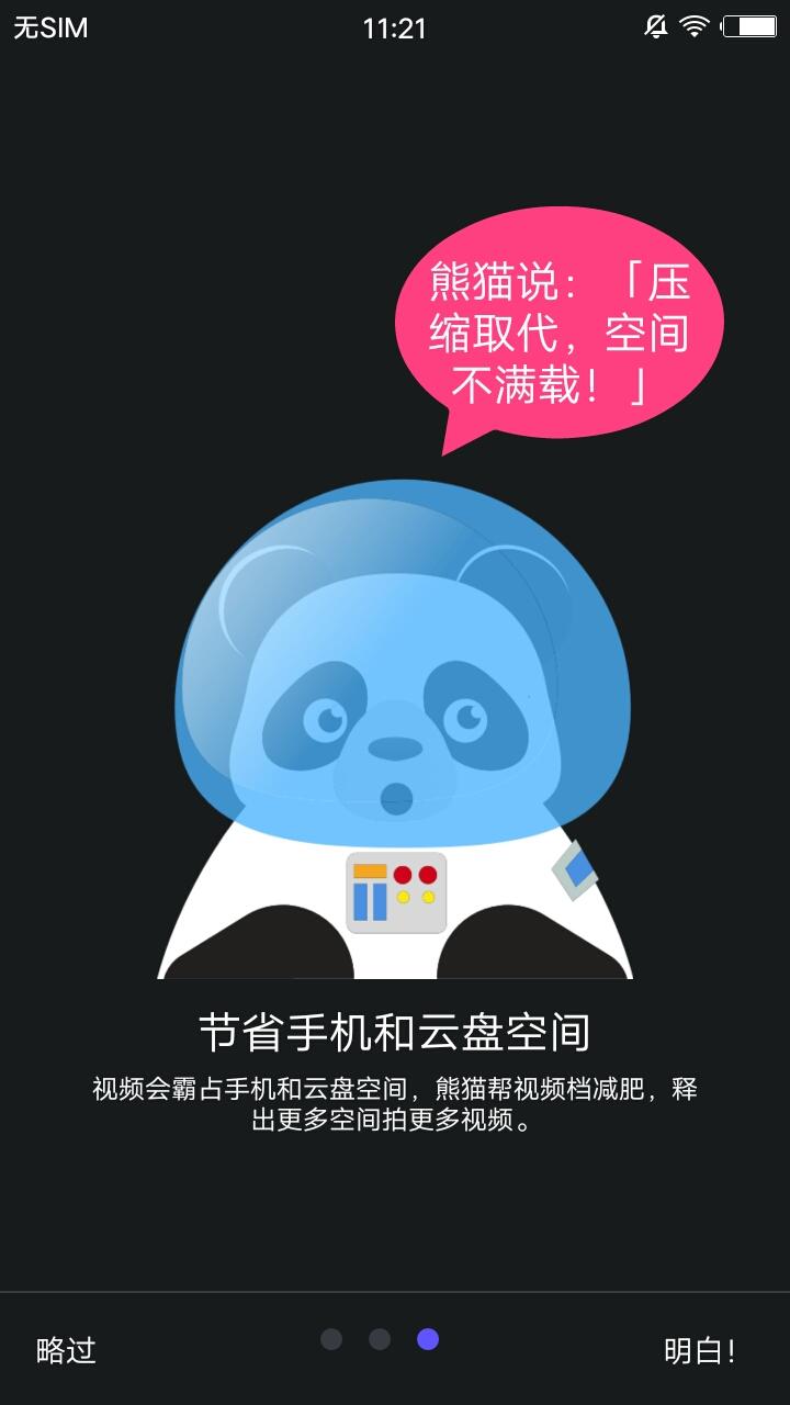 熊猫视频压缩器 v1.0.6图
