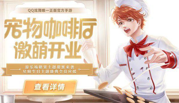 QQ炫舞手游10月18日版本更新 萌宠咖啡厅正式营业开放