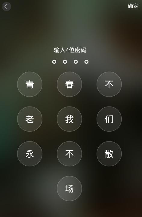 锁屏君怎么设置文字解锁?  锁屏君文字密码锁设置攻略