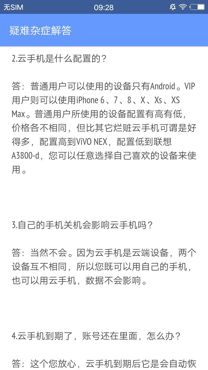 捷安云手机 v0.0.1截图