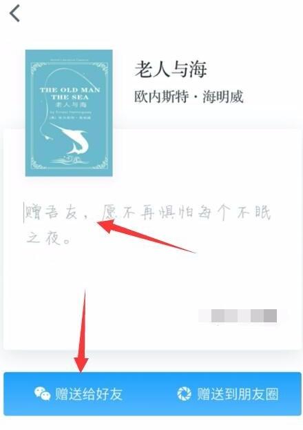 微信读书怎么送书?  微信读书赠送书籍教程