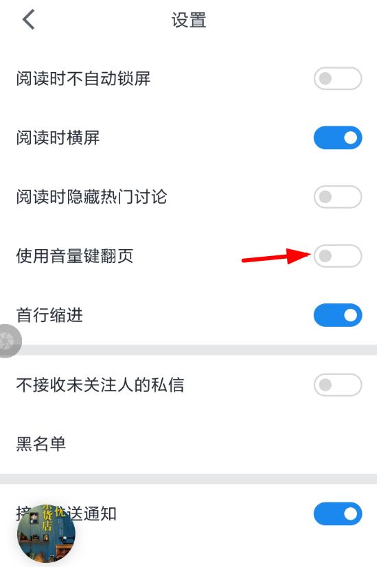 微信读书怎么设置翻页?  微信读书设置翻页方法介绍