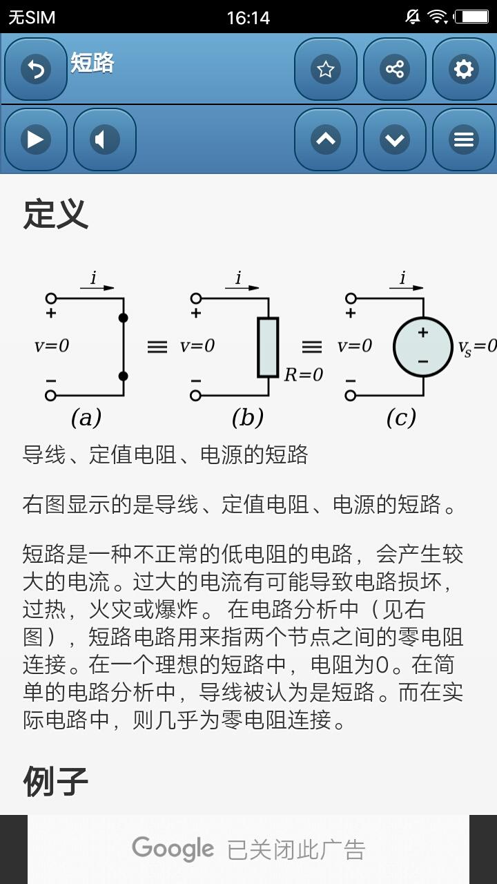 电气工程 v7.2.4截图