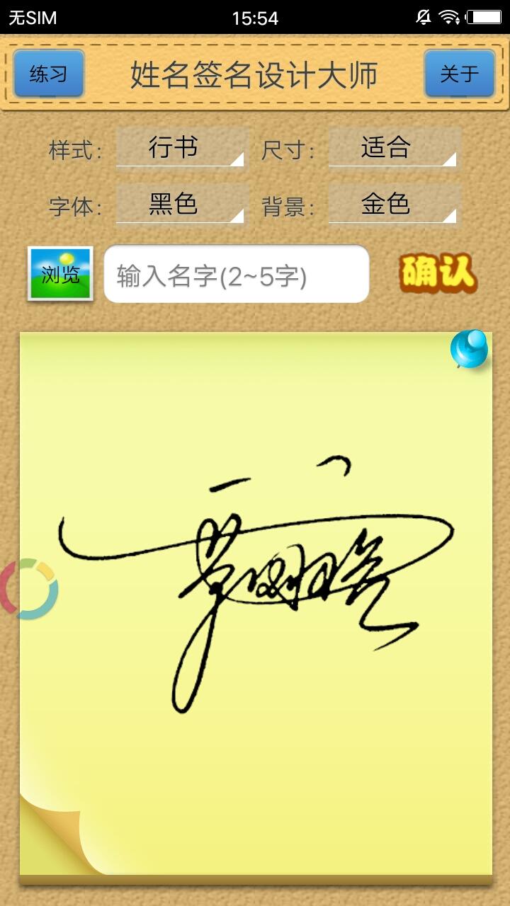 姓名签名设计大师 v2.1图