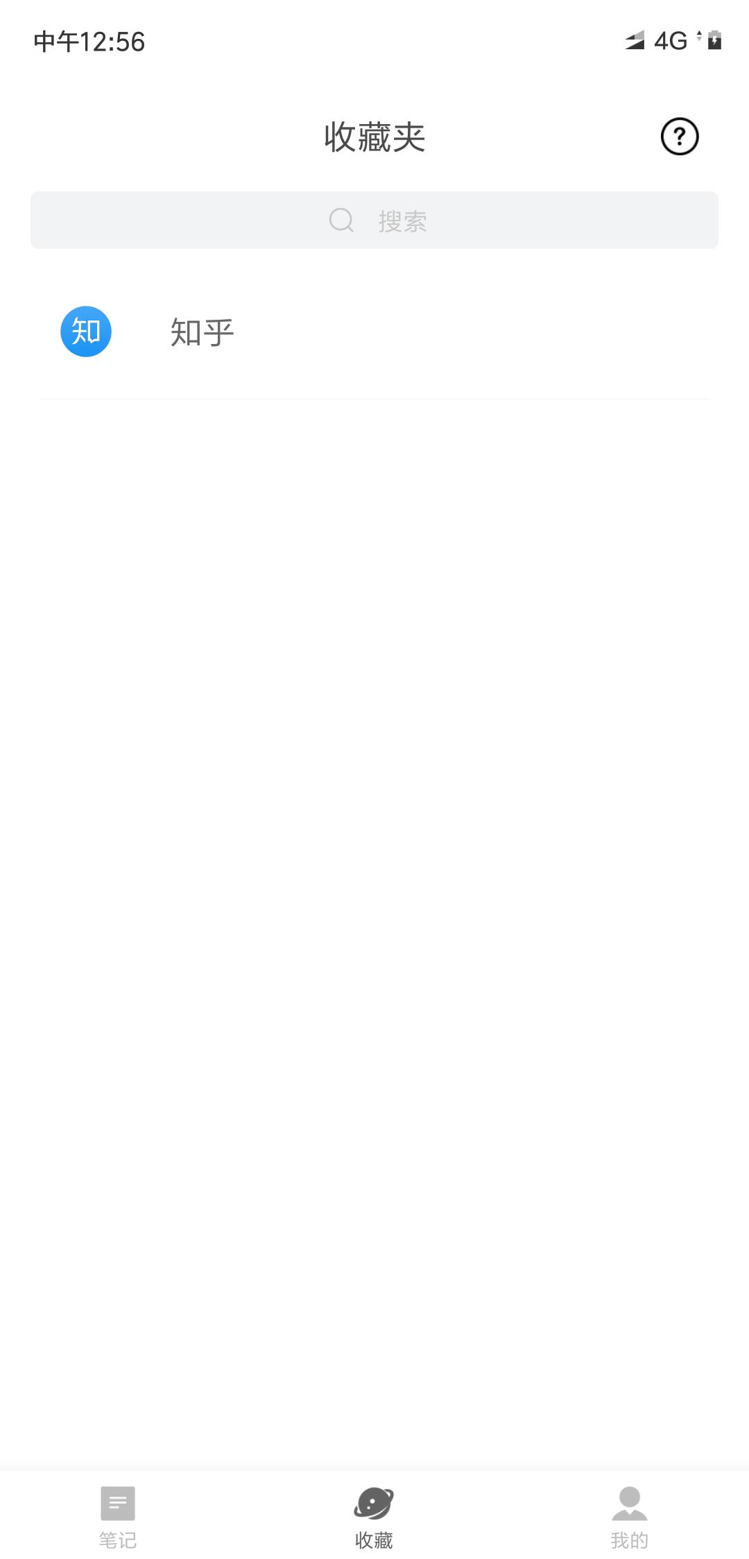 极道笔记 v0.2.6截图