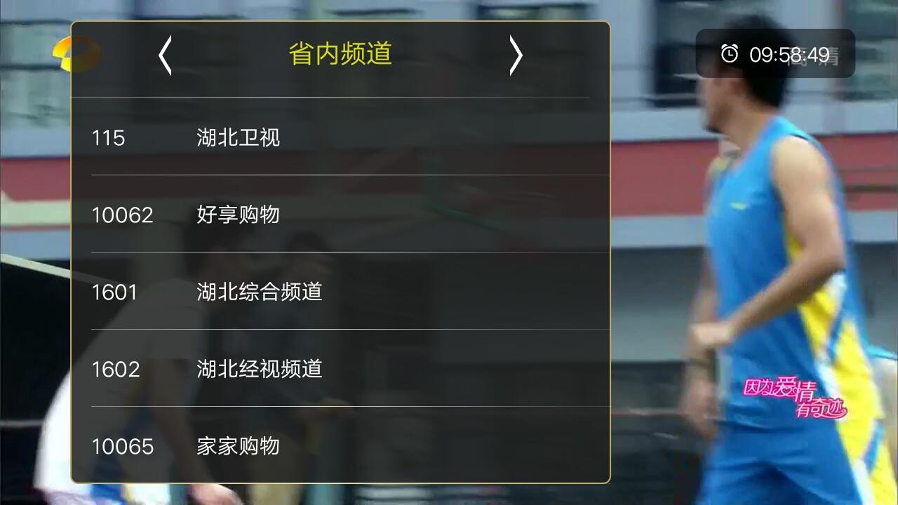 橙色电视Live v1.3截图