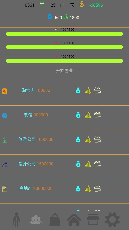 未来人生 v1.7截图