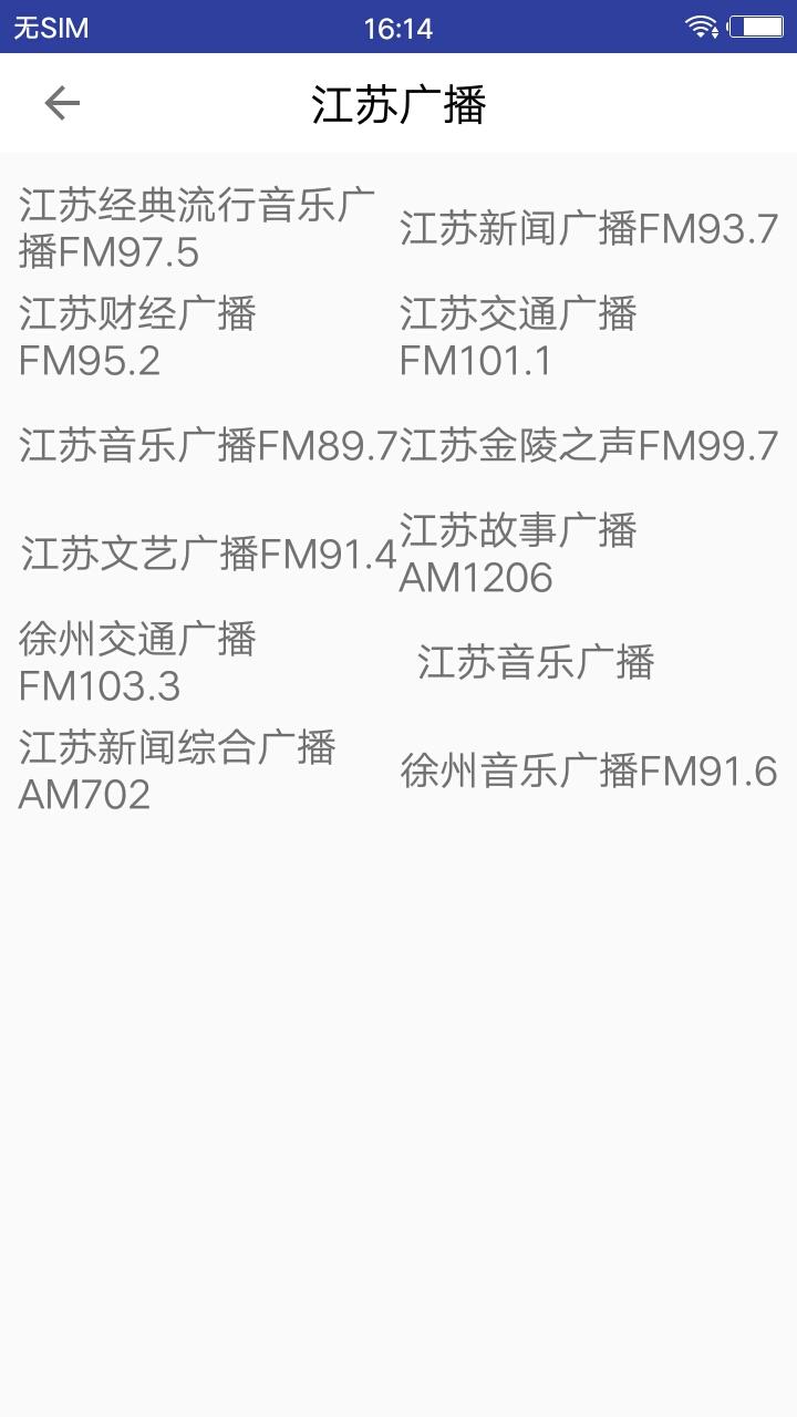 收音机电台 v6.0图