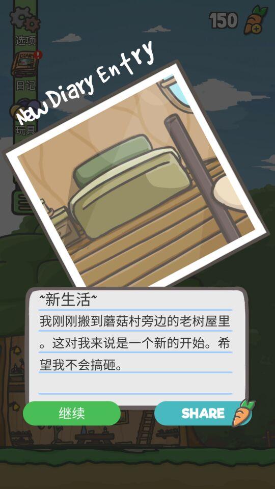 Tsuki月兔冒险 v1.1.8截图