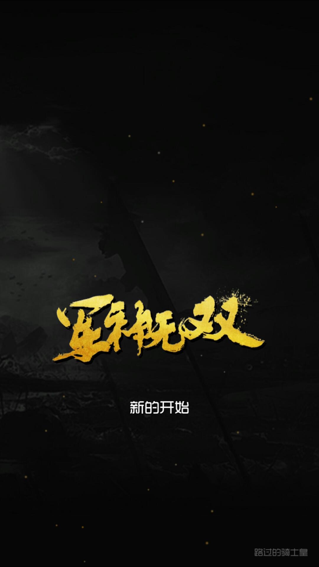 军神无双 v1.0.4截图