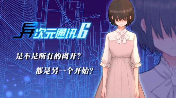 异次元通讯6评测:与Miko进入神秘医院的点滴互动