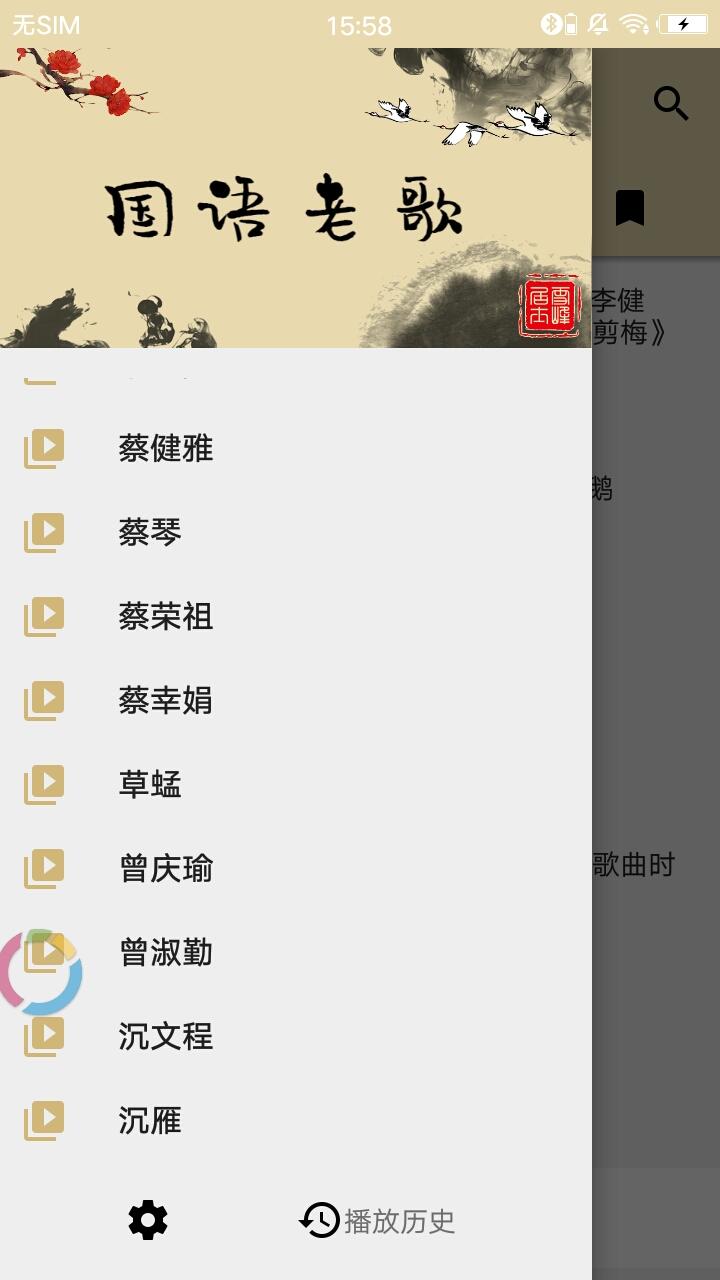 国语老歌大全 v5.0.5截图