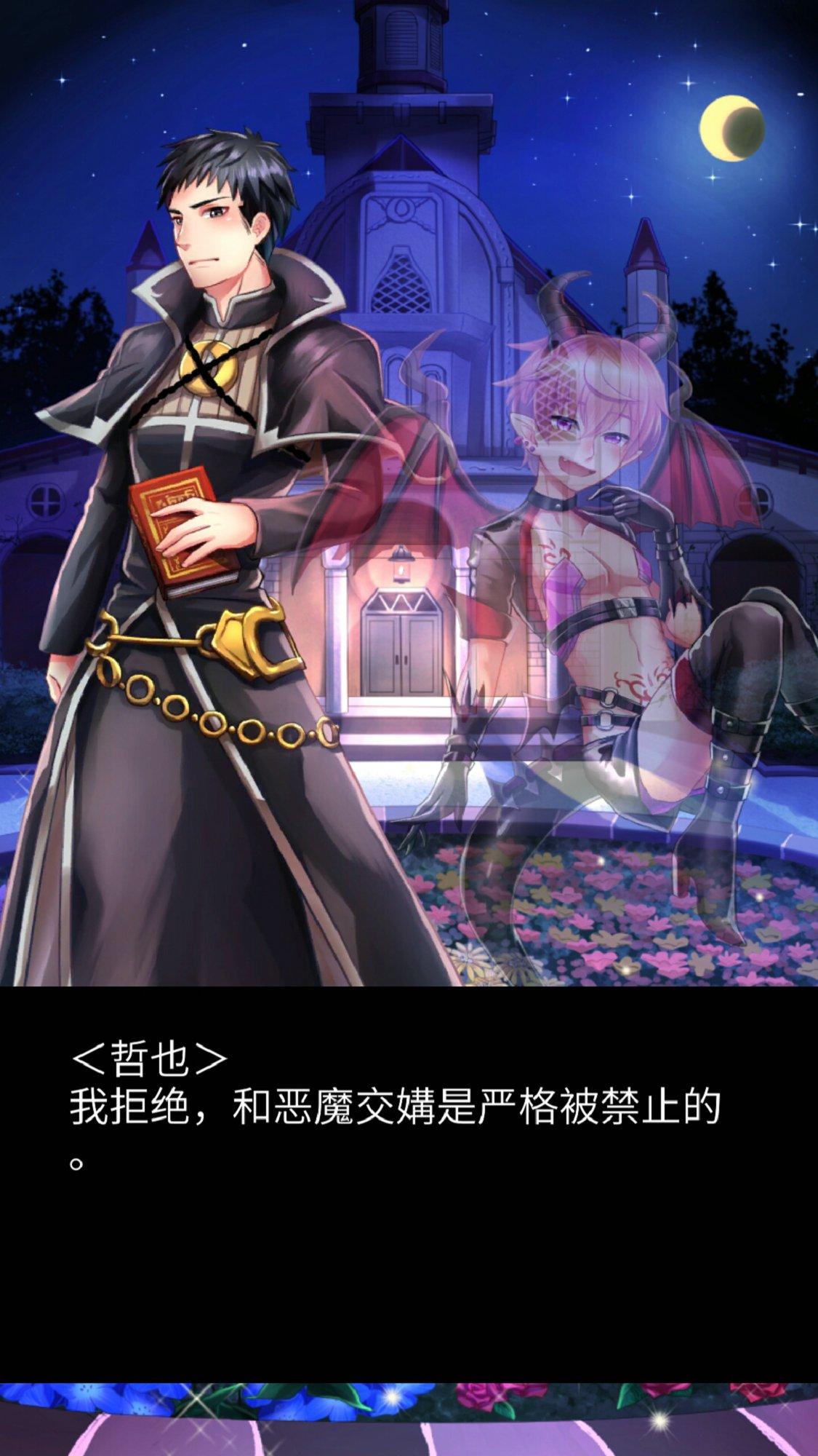 神父与魅魔 v1.0截图
