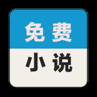 免费小说 v5.0.20180915