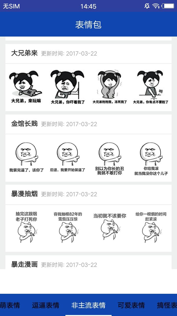 表情包制作截图