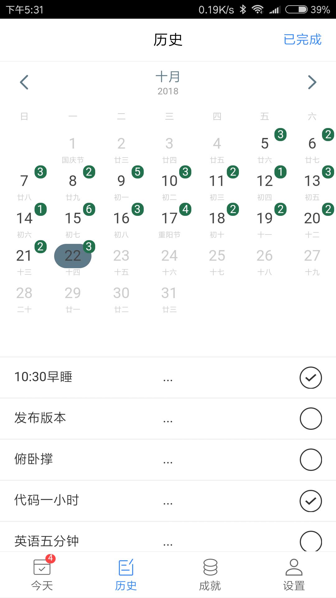 天天 v1.5.4图