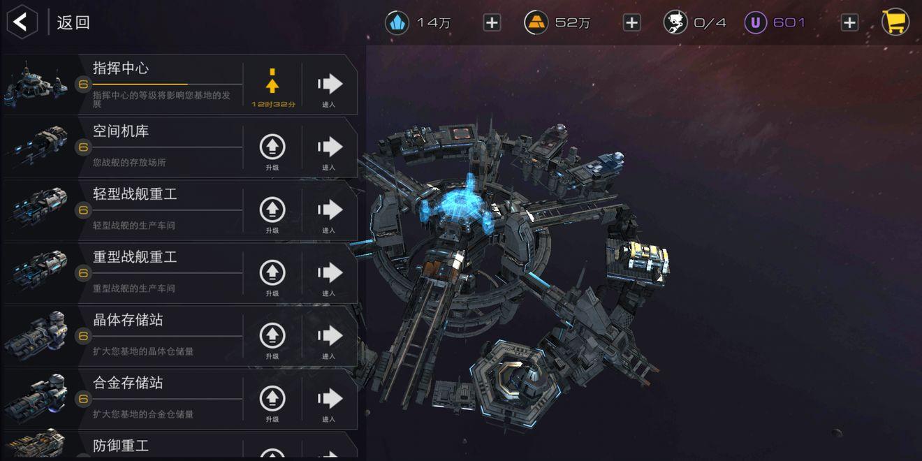 末日远征星系争夺战怎么打? 星系争夺战实用技巧分享