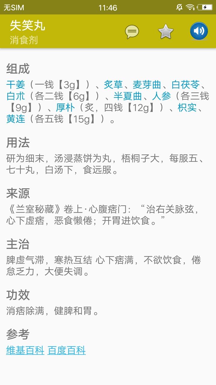 中医百科方剂 v2.4.2图