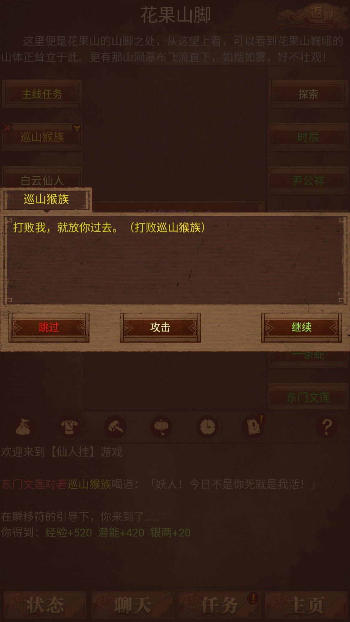 仙人挂 v1.0.0截图