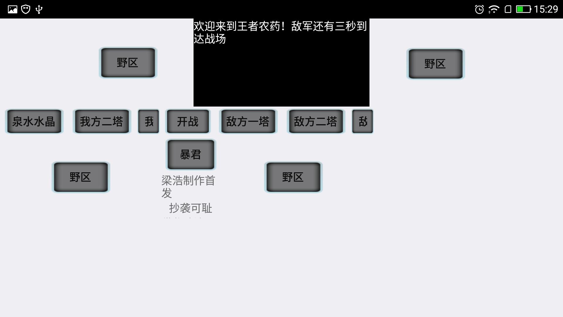 王者荣耀文字版 v1.03截图