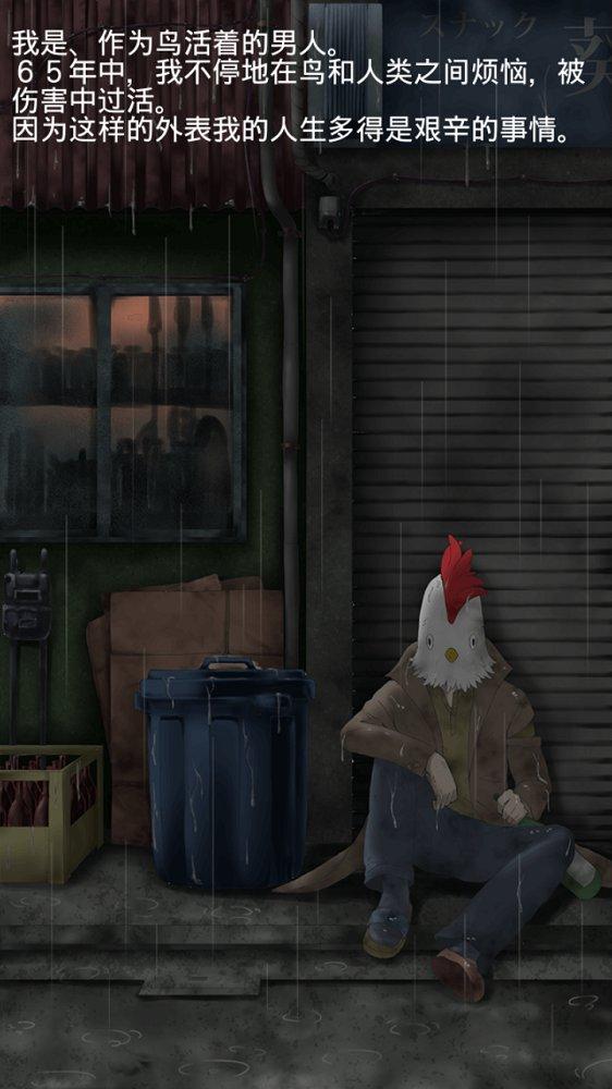 生而为鸟的男人 v1.0.0截图