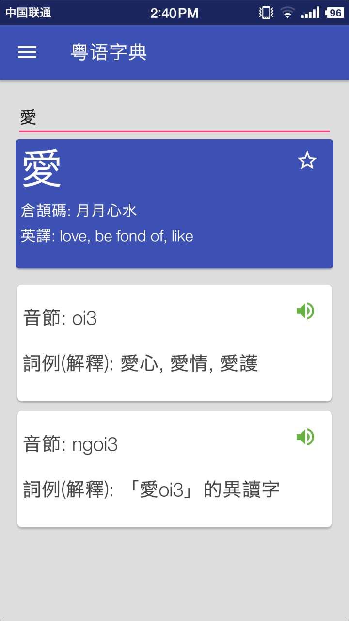 粤语字典 v3.0截图