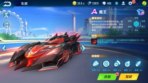 QQ飞车手游极光和魔王怎么选 极光和魔王属性对比攻略