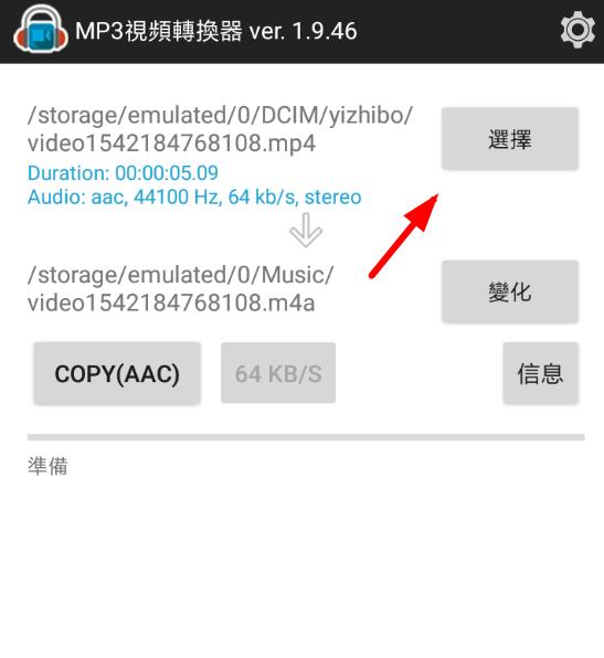 MP3视频转换器怎么用?  MP3视频转换器使用方法介绍