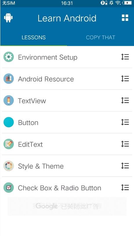 学习Android编程 v1.1.4图