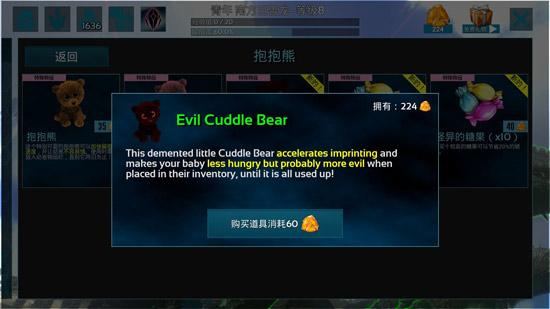 方舟生存进化邪恶拥抱熊怎么用? 邪恶拥抱熊使用全攻略