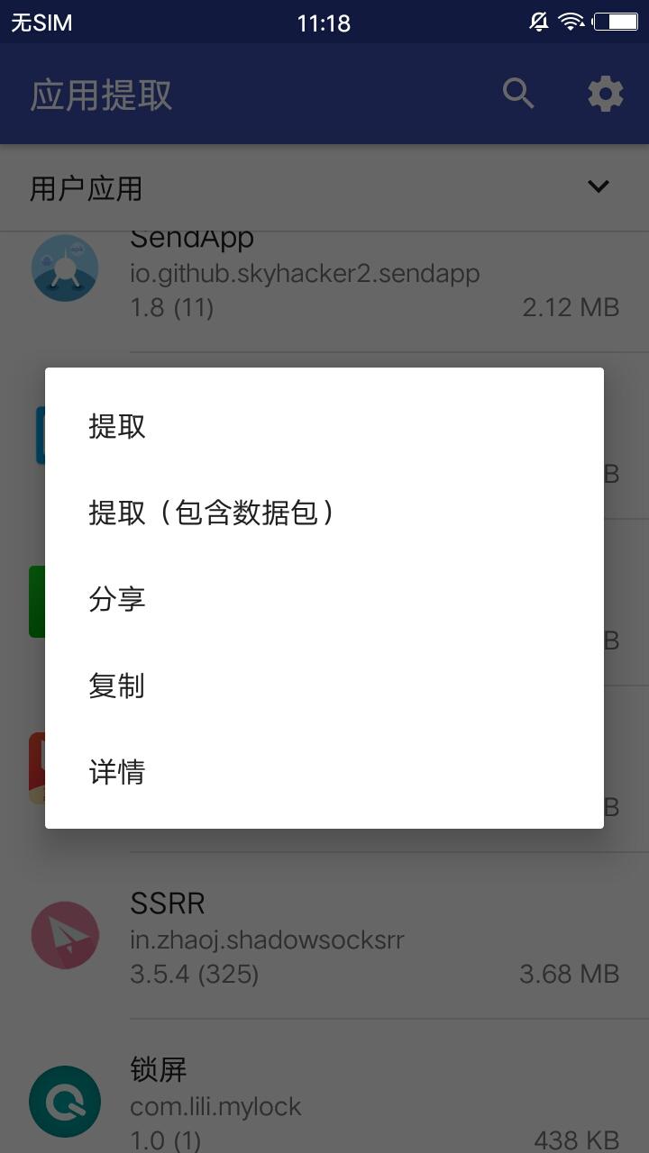 应用提取 v1.0截图
