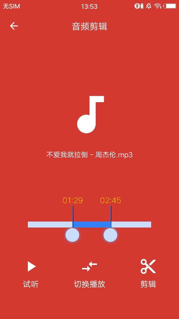 音乐剪辑助手官方客户端  v3.0.1截图