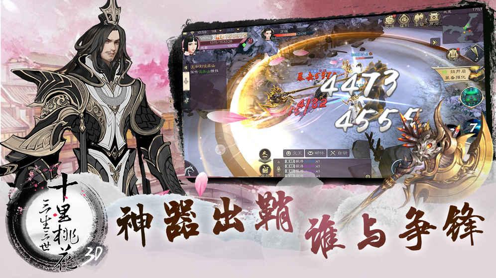 三生三世十里桃花游戏 v1.0.6图