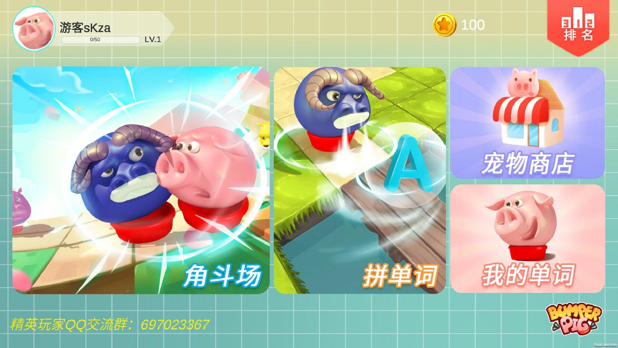 欢乐碰碰猪 v1.0.0截图