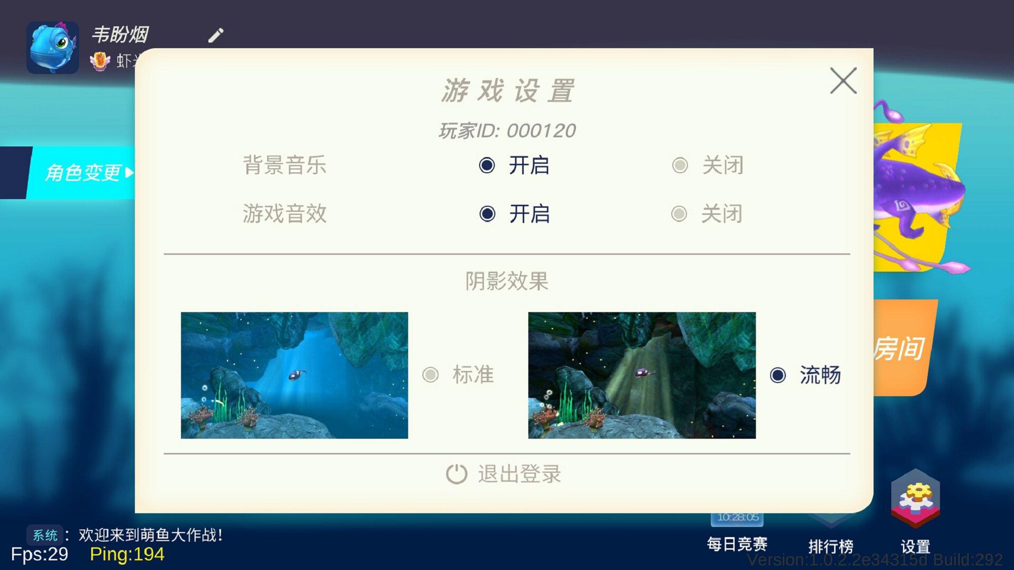 萌鱼大作战 v1.0.2图
