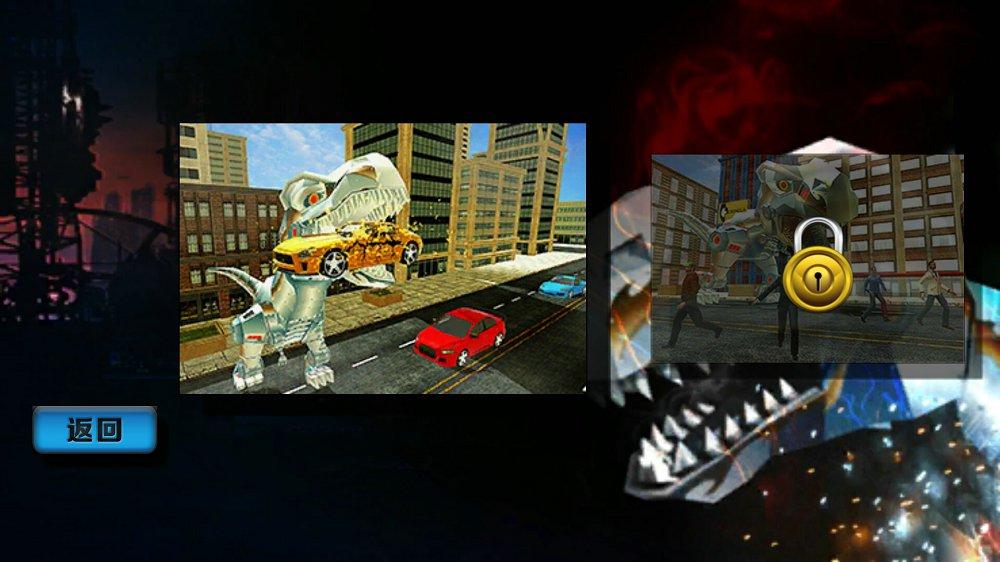 3D机甲变身恐龙 v1.0图