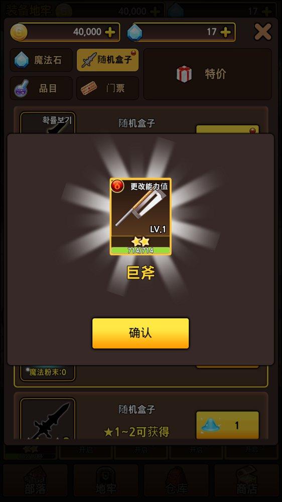 剑骑士 v1.3.41截图