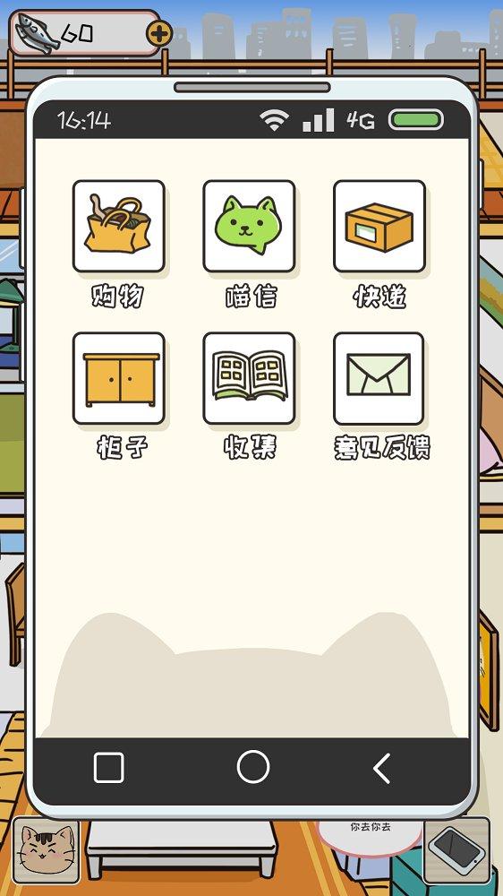 离家的猫 v1.1截图