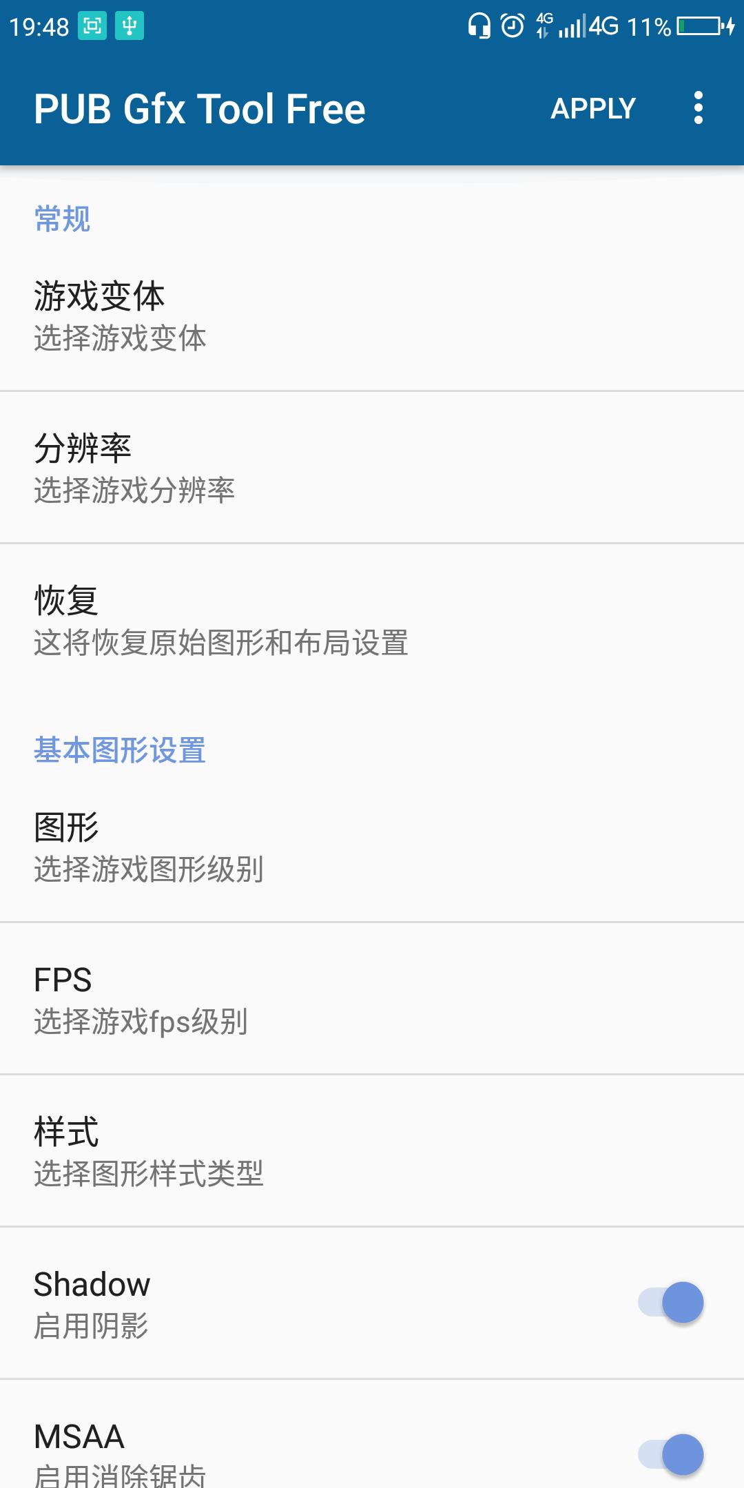 PUB Gfx Tool Free v0.15.1f截图