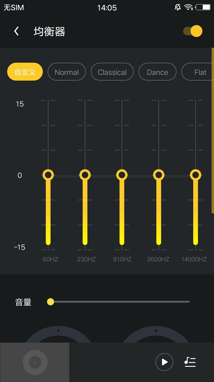 免费音乐播放器 v1.0.4截图