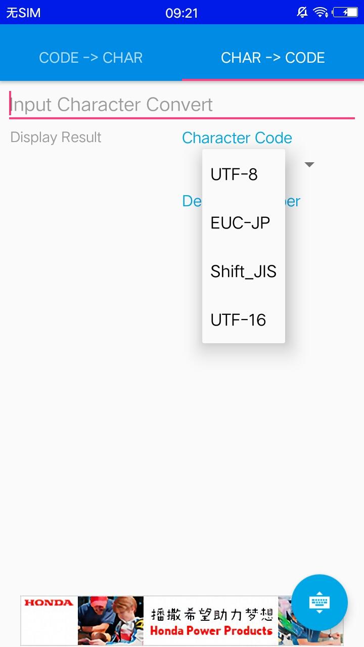 字符代码转换 v1.2截图