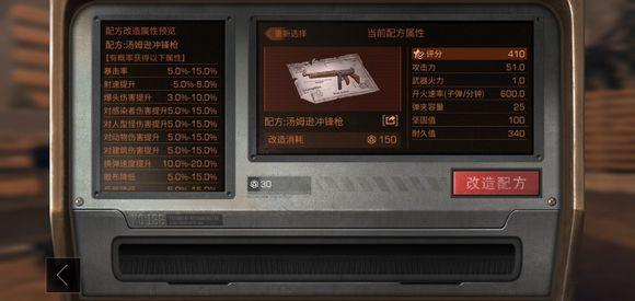 明日之后武器洗什么属性? 基础与特技属性洗点详解