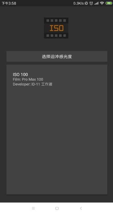 FilmDev v1.0.46-07090de截图