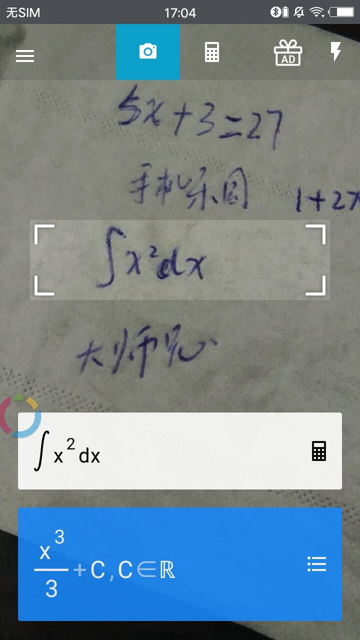 数学解算器 v1.11.6图