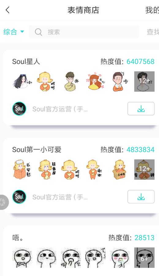 soul怎么添加表情?  soul表情包怎么下载不了?