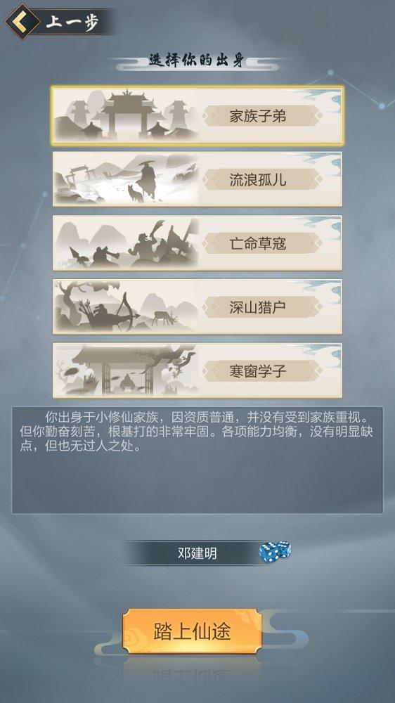 永恒仙途 v1.3截图