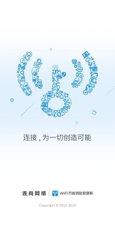 WiFi万能钥匙极速版 v6.0.01截图