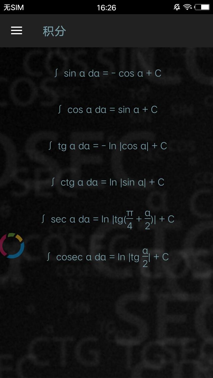 三角函数单位圆 v3.23截图