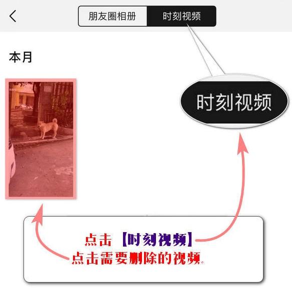 微信7.0视频动态怎么删除?  微信7.0删除时刻视频方法介绍