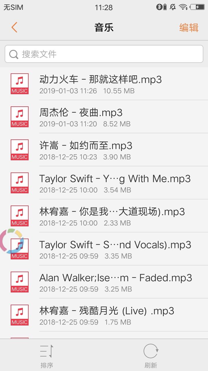MP3音乐下载器 v3.0图